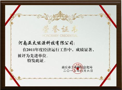 2011評(ping)為(wei)商丘(qiu)先進單位