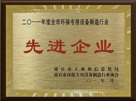 2012年度全(quan)市環保(bao)設備先進企(qi)業(ye)