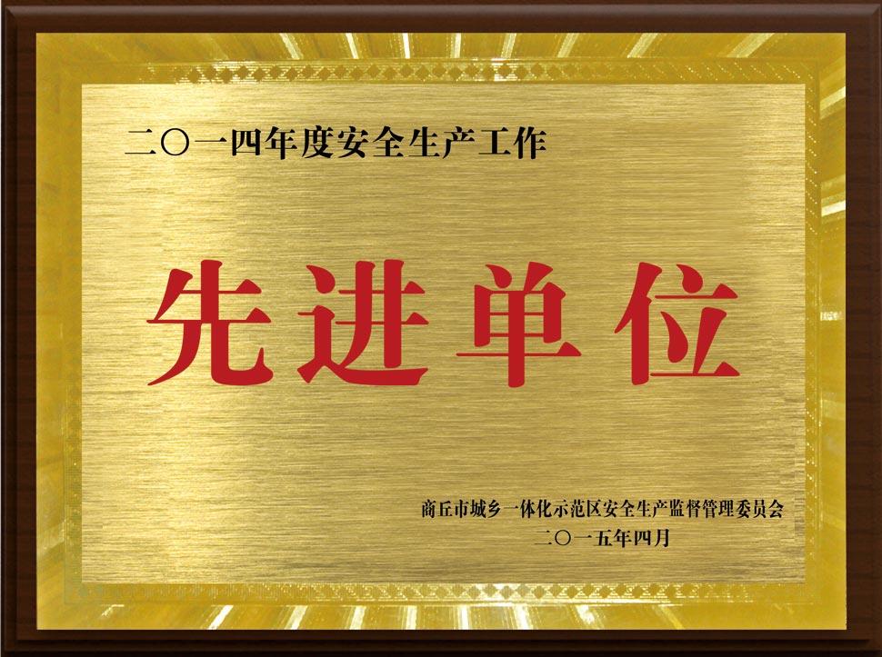 2014安全(quan)工(gong)作生產(chan)先進企(qi)業(ye)