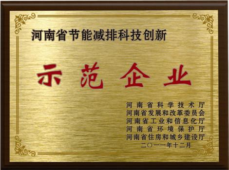 河(he)南省節(jie)能減排示範企(qi)業(ye)