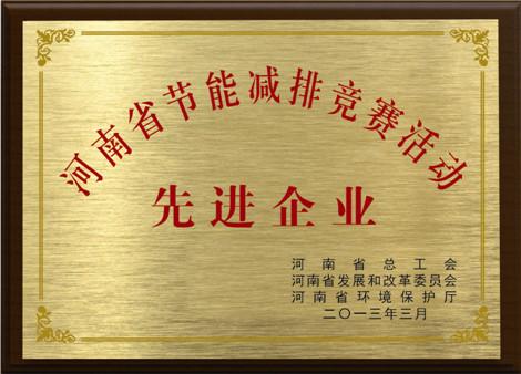 河(he)南省節(jie)能減排選進企(qi)業(ye)