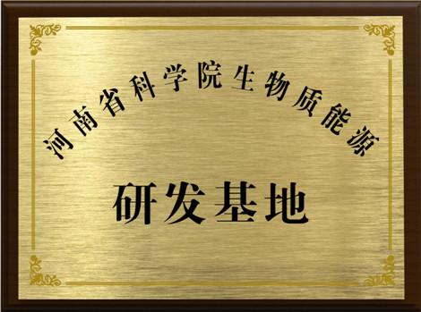 河(he)南省科學院生物質能源(yuan)基地