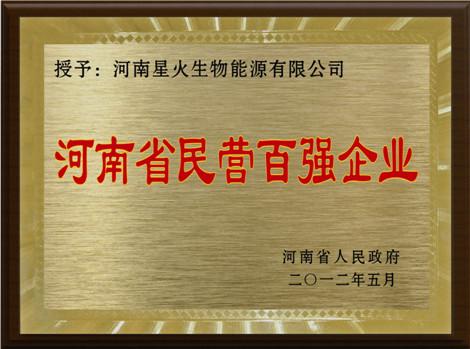 河(he)南省民(min)營百(bai)強企(qi)業(ye)