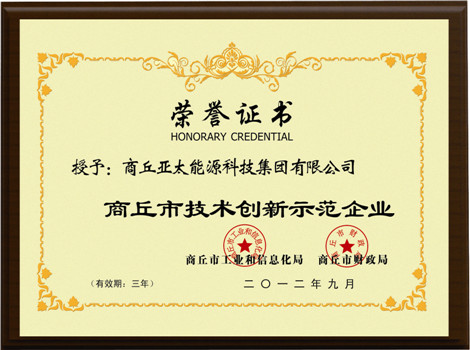商丘(qiu)技術創新示範企(qi)業(ye)