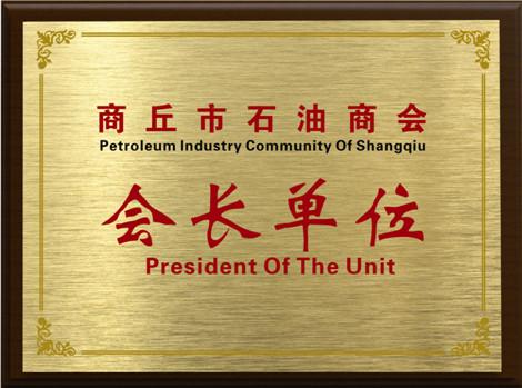 商丘(qiu)市石(shi)油商會會長單位