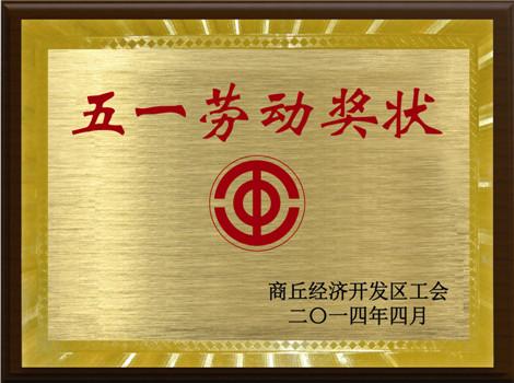 商丘五(wu)一(yi)勞動獎(jiang)狀(zhuang)