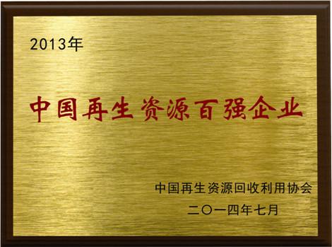 中國再生資(zi)源(yuan)百(bai)強企(qi)業(ye)