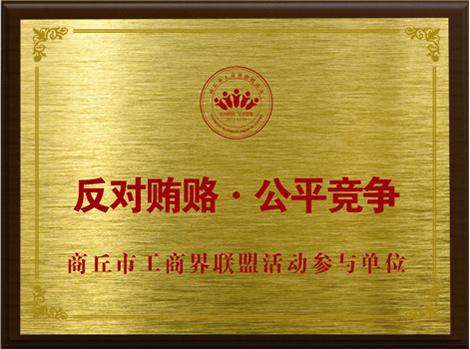 商丘(qiu)市工(gong)商聯(lian)盟參與(yu)單位