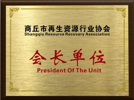 商丘(qiu)可再生資(zi)源(yuan)會長單位